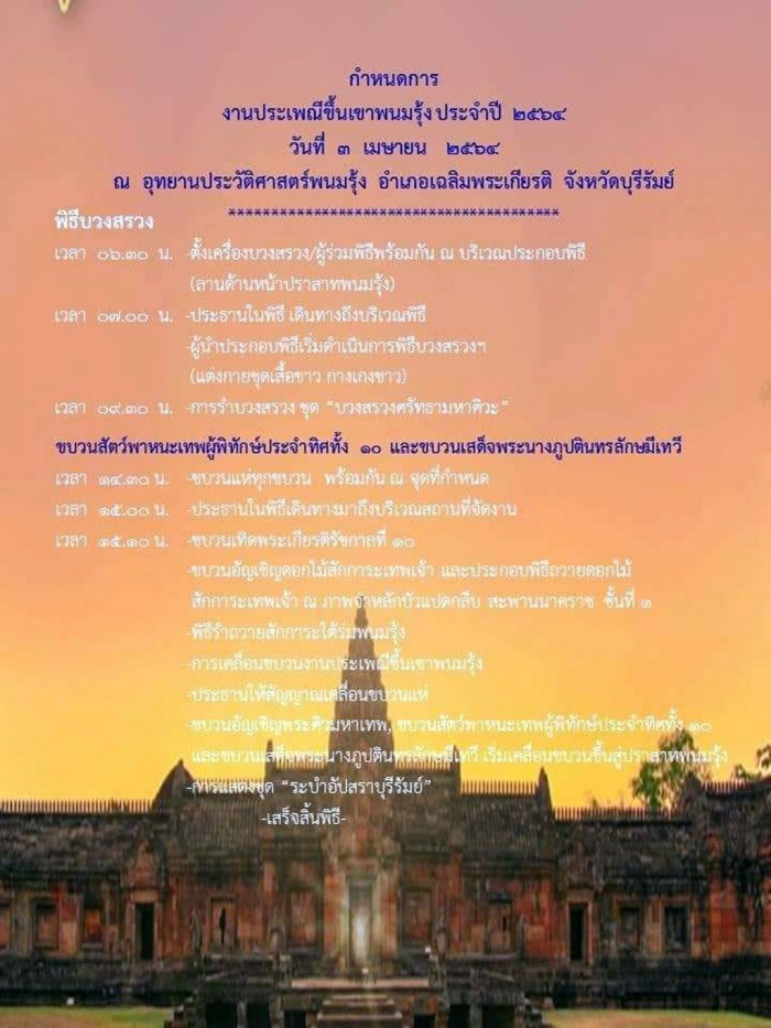 phanom roong 06