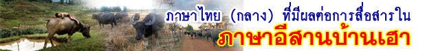 thai isan language